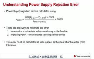 电流感应放大电路设计中电源抑制比的计算