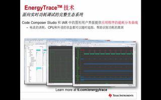 MSP430FR4x2x微控制器的设计资源和工具介绍(2)
