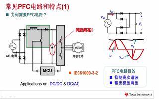 常见PFC的设计电路和特点介绍 (2.1)