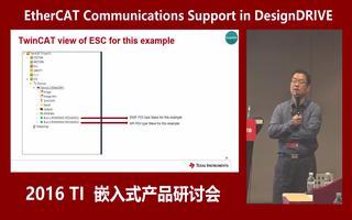 研讨会:C2000 DesignDRIVE中EtherCAT通信支持