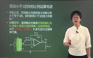 同相比例运算电路性能特点及值计算方法