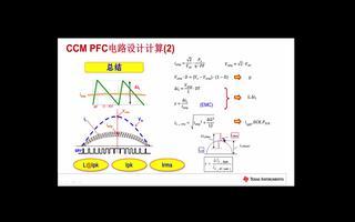 采用CCM形式的PFC电路设计与计算 (5.2)