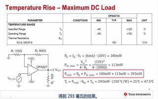 运算放大器功耗与温度之间的关系探讨