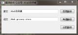 用Python做一款翻译软件