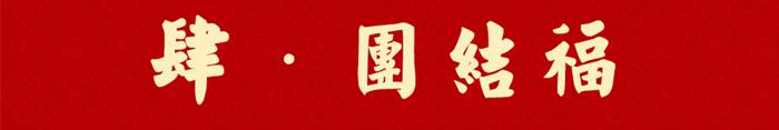 4团结福.jpg