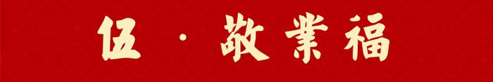 5敬业福.jpg