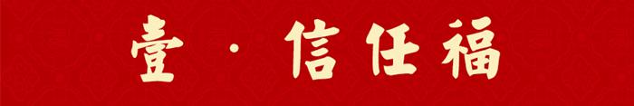 1信任福.jpg