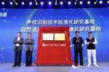 AI技术应用标准化研究基地在厦门正式揭牌成立