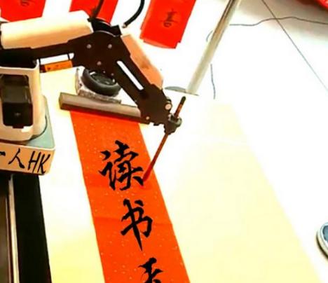 机器人虽然会写书法 但无法把人的情感融入书法中去