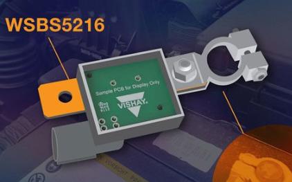 Vishay推新款电池旁路电阻可实现极低阻值