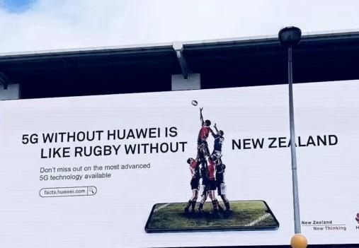 没有华为参与的5G就像是没有新西兰队参与的橄榄球...