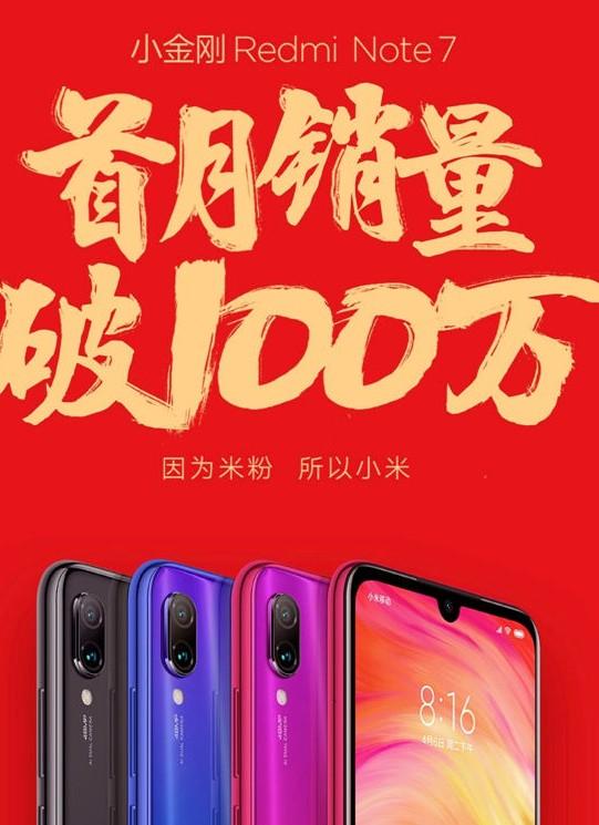 红米Note7在中国大陆地区的出货量已突破100万台