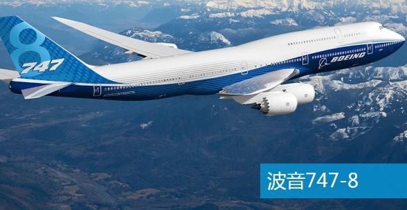 波音747正处于大受欢迎的阶段波音已经制造出超过1500架各类747飞机