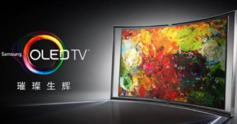 三星斥资万亿韩元重启大尺寸OLED投资