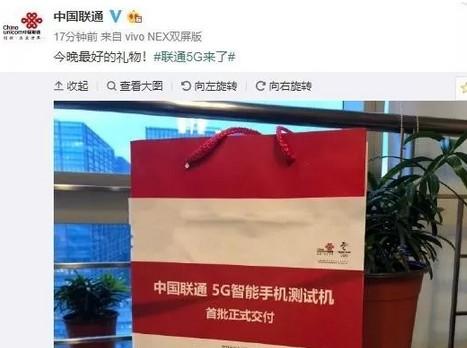 中国联通宣布5G智能手机测试机首批正式交付