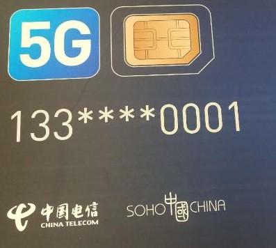 中国电信正式发出了首张5G网络的SIM卡
