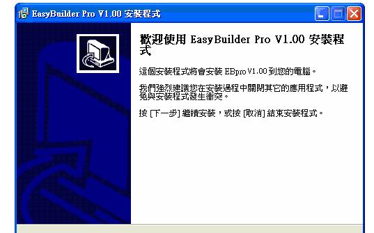 EasyBuilder Pro的安装教程免费下载