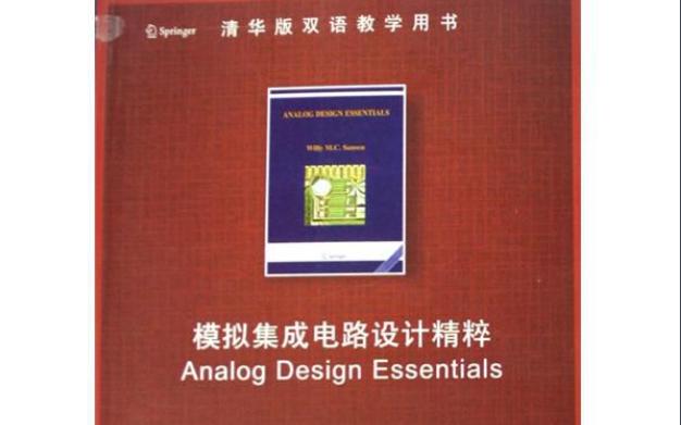 模拟集成电路设计精粹PDF电子书免费下载