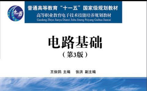 電路基礎(第3版)PDF版電子書免費下載