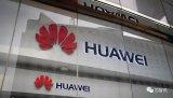 传华为将部分芯片生产转移至南京工厂