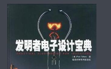 发明者电子设计宝典PDF版电子书免费下载