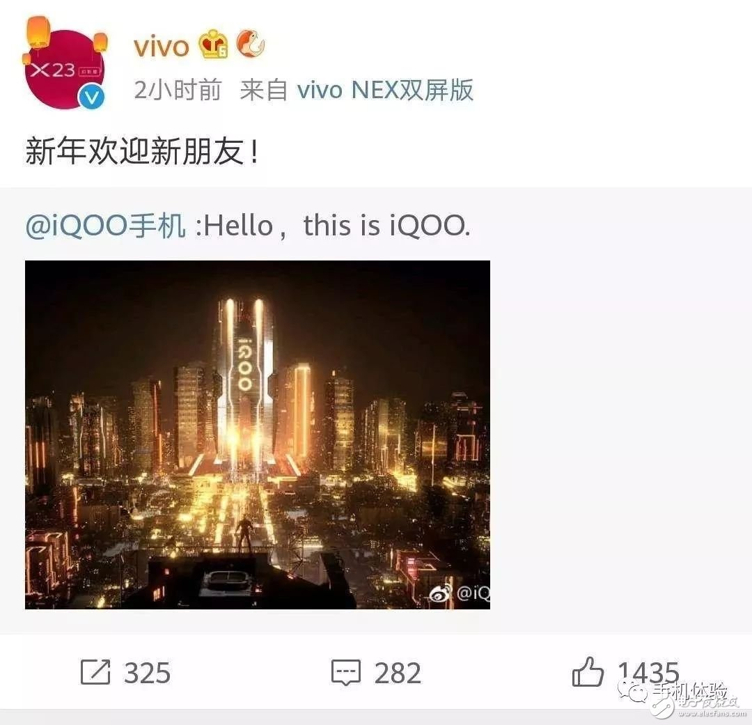vivo副品牌IQOO官宣,新产品或将是可折叠屏幕