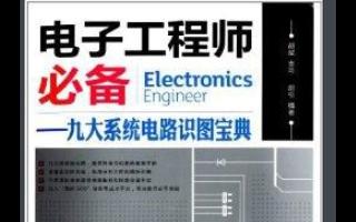 电子工程师必备:九大系统电路识图宝典PDF版电子书免费下载