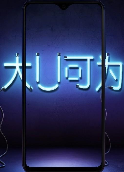 vivo正式公布了一款全新的U系列手机采用水滴屏设计定位千元级别