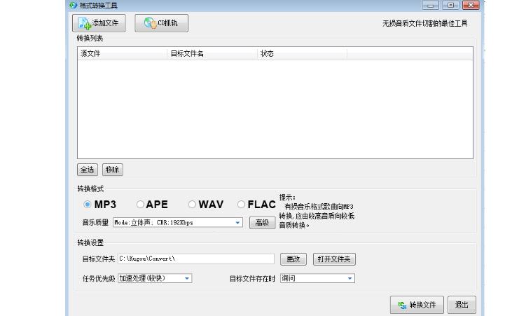 无损音频转换器应用程序软件免费下载