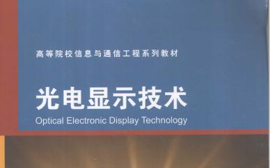光电显示技术PDF版电子书免费下载