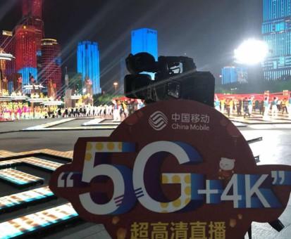 中国移动与华为助力央视成功完成了首次5G网络4K...