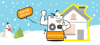 海信中央空调采用无电辅加热方式 有效减少了热能消耗