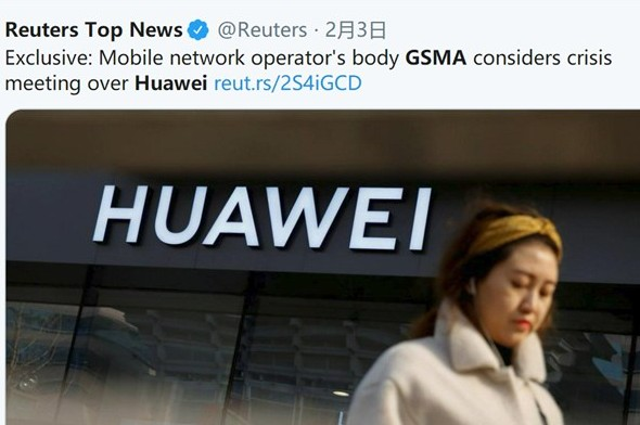 GSMA官方回应称禁止华为设备该报道属于严重失实