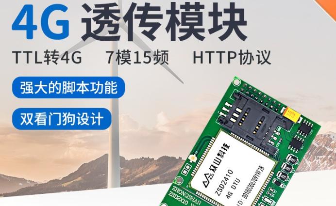 4G模块是什么,4G模块用在什么地方