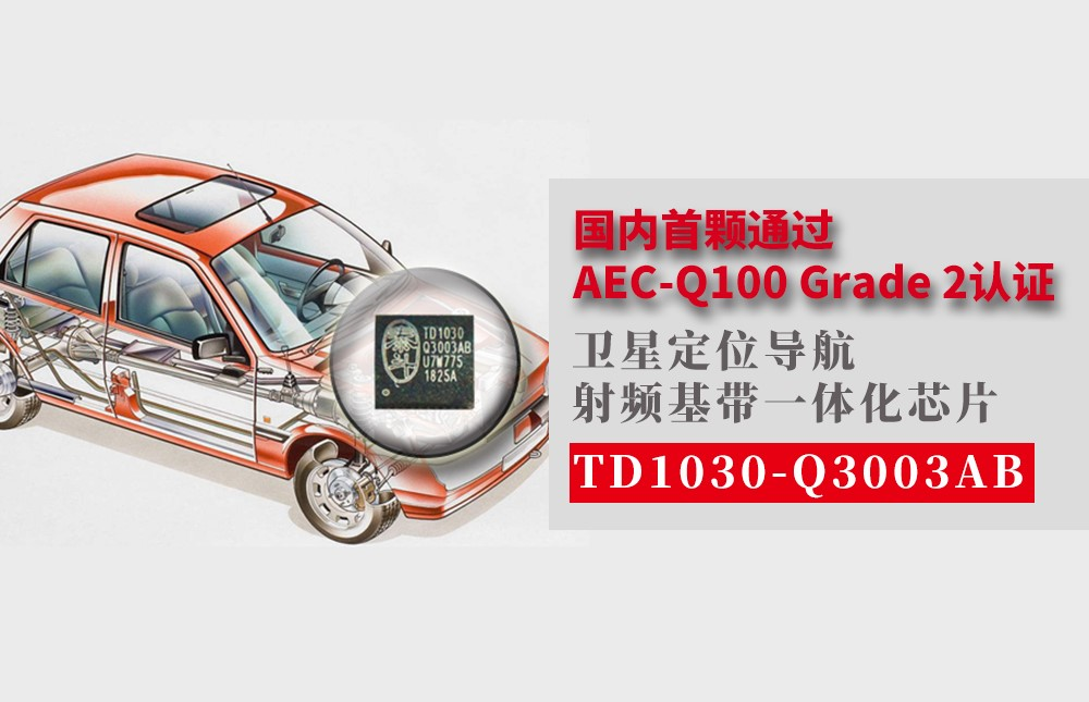 面对汽车智能化应用,国内芯片企业也不断取得突破,通过了包括难度极高的AEC-Q100 Grade 2等级认证