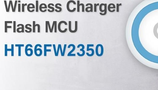 Holtek推出无线充电发射端专用Flash MCU拥有三种调整功率的模式