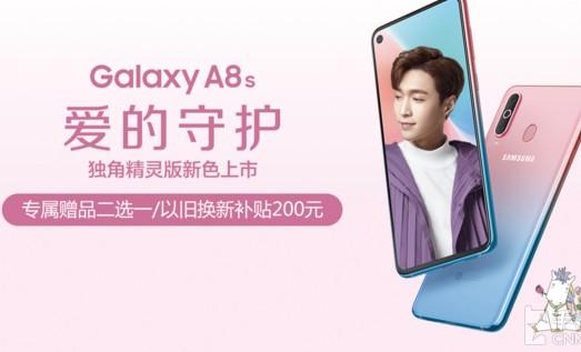 三星正式推出了Galaxy A8s的全新配色独角精灵版