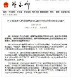 美国司法部对华为提出23项刑事起诉