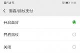 华为手机支持微信人脸支付