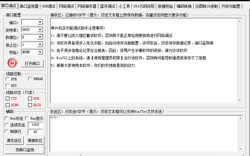 单片机多功能调试助手应用程序免费下载
