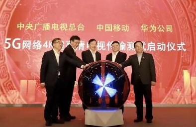 中国移动携手华为在深圳开展了5G端到端网络4K电...