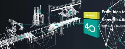 传感器是工业4.0场景中的基石
