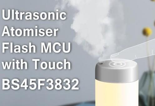 一款适合在小体积产品应用的BS45F3832雾化器MCU介绍