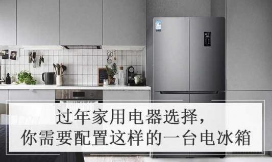 TCL BCD-480WEPZ50冰箱 伴你过年的最好选择