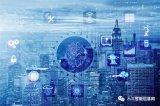 北京成立国家新一代人工智能创新发展试验区