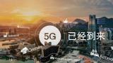 高通、华为、三星、英特尔和联发科,各家 5G 基带芯片都有差异如何?
