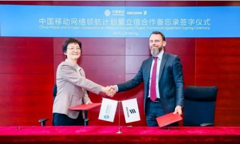爱立信加入中国移动网络领航计划将助力中国移动打造领先的5G网络