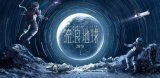 硬核科幻《流浪地球》:人类是否能够让地球停止转动...