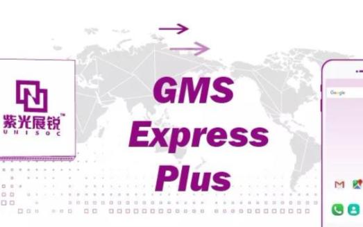 紫光展锐成为谷歌第三方认证实验室 携手开展GMS Express Plus认证