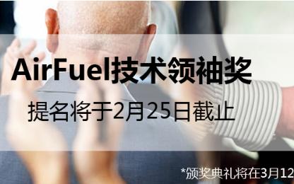 AirFuel Alliance 技术领袖奖提名将于2月25日截止